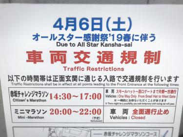 赤坂TBSオールスター感謝祭'19「赤坂5丁目ミニマラソン」 開催準備編