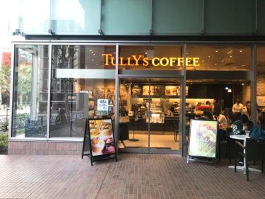 青山のおしゃれな wifiカフェ  タリーズコーヒー 青山一丁目 店
