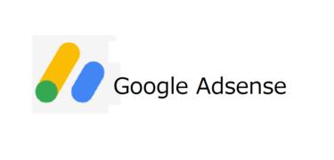 一番やさしい アドセンス 自動広告設定方法