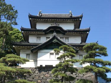 皇居 一般参観(無料) 参観ガイド & 体験レポート