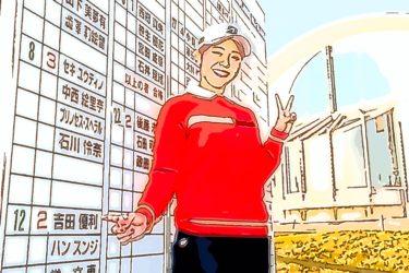 2020ルーキー 「粘りが強み」のミレニアム世代 吉田優利